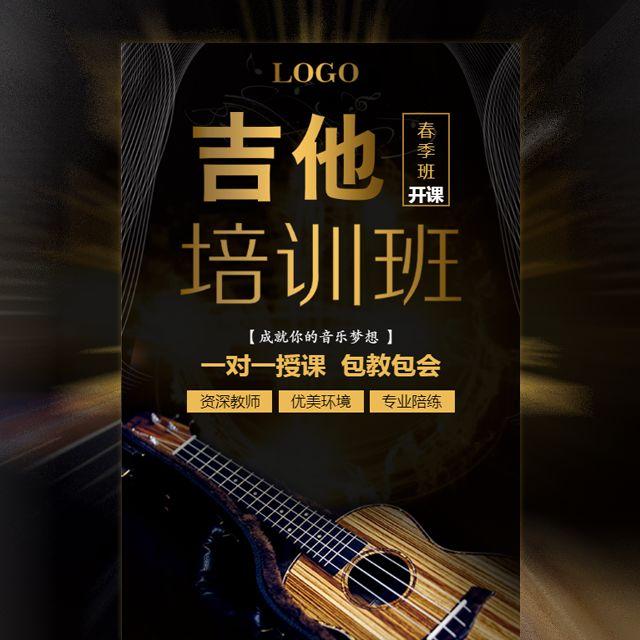 黑色时尚简约风吉他班乐器班春季火热招生宣传