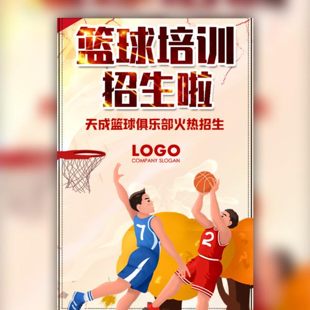 快闪篮球训练营少儿篮球培训班招生宣传
