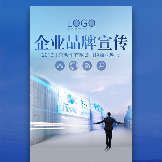 大气商务企业宣传画册公司简介品牌宣传产品介绍