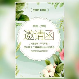 清新企业活动会议邀请函发布会展会邀请峰会邀请函