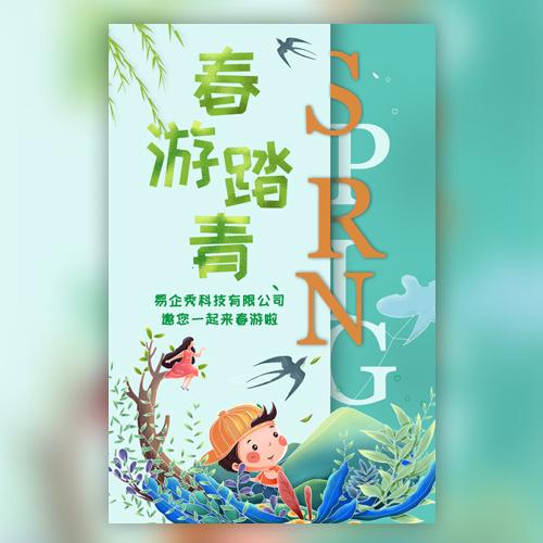 幼儿园春游踏青邀请函公司企业旅游踏青出行季