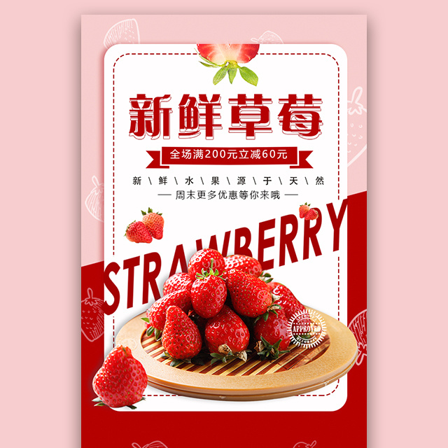 草莓采摘促销水果采摘节农场生态园采摘草莓