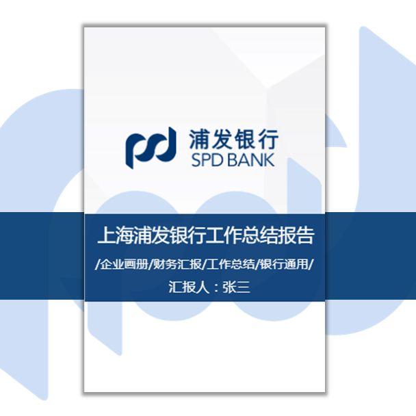 上海浦发银行企业宣传画册浦发工作总结财务汇报通用