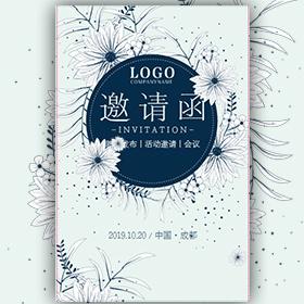 春夏清新植物邀请函企业新品发布会活动宣传会展