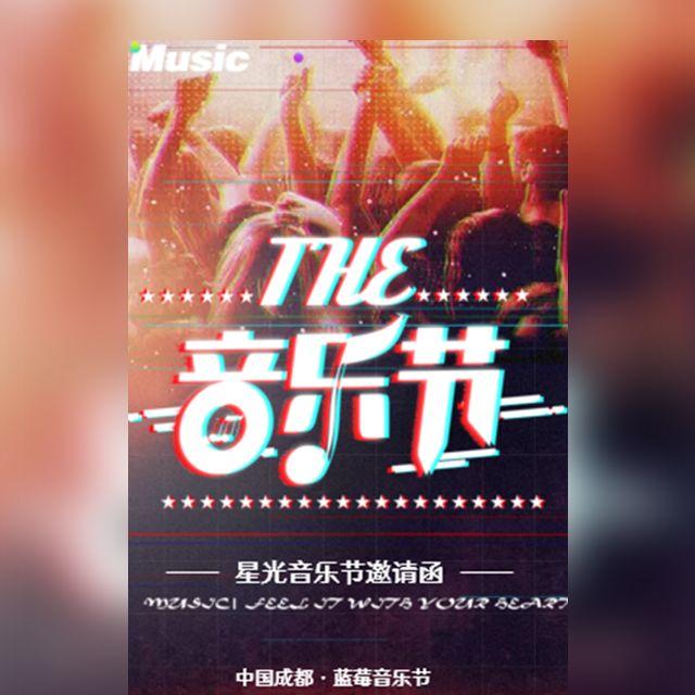 音乐节邀请函文化艺术演唱长跑活动宣传邀请函