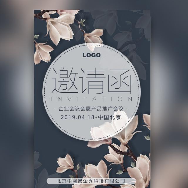 高端时尚复古花朵企业会议会展产品峰会讲座邀请函