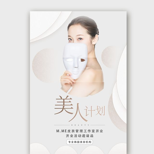 美人计划美容院开业活动邀请函皮肤管理工作室开业