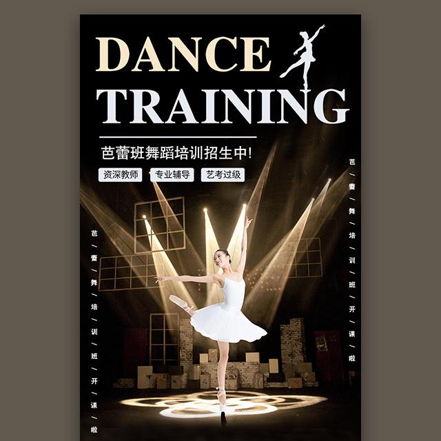 芭蕾舞招生舞蹈班培训招生宣传