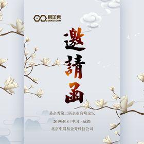 中国风活动会议邀请函