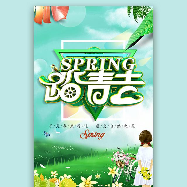 踏青旅游风景区线路推广春季旅游促销