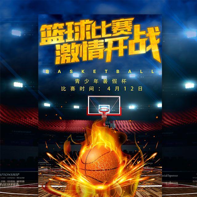 篮球比赛校园篮球比赛三人篮球赛街球比赛