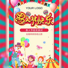 卡通愚人节幼儿园亲子活动邀请函