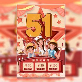 51促销通用