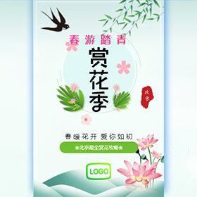 北京清明春游踏青赏花攻略地图