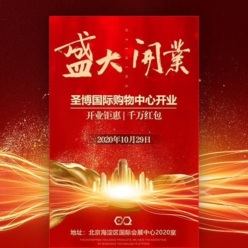 大气喜庆红电商微商商场盛大开业特大活动促销宣传
