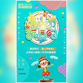 幼儿园小学愚人节活动邀请函