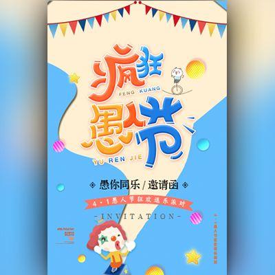 愚人节酒吧KTV活动邀请函节日介绍活动宣传