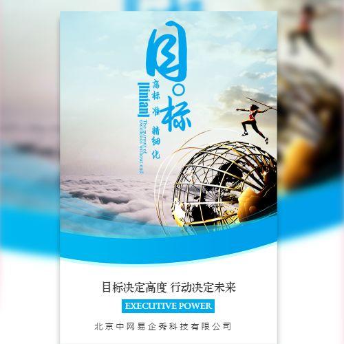 蓝色商务简约企业宣传公司简介品牌推广企业文化目标