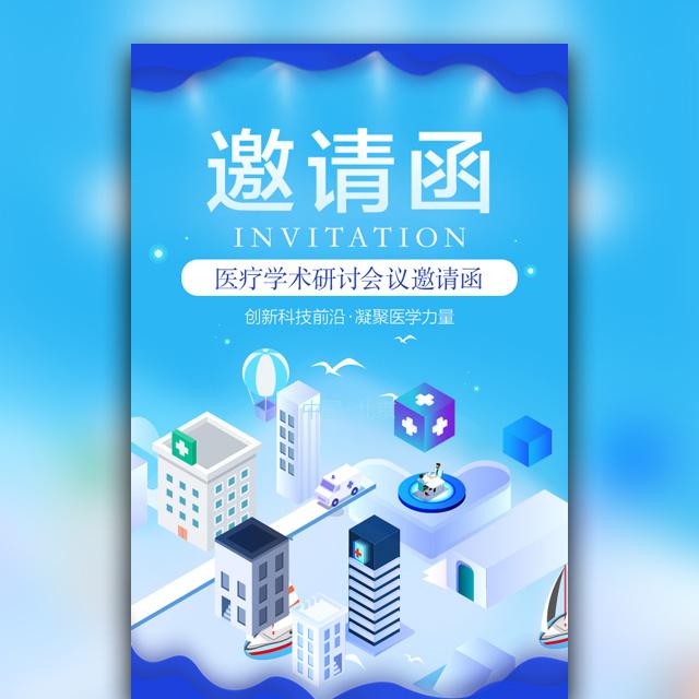 简约大气蓝色医疗研讨会邀请函生物科技会议医院宣传