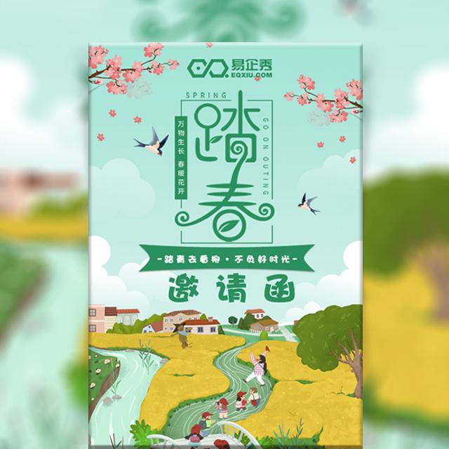 卡通幼儿园春季踏青亲子春游野外活动邀请函
