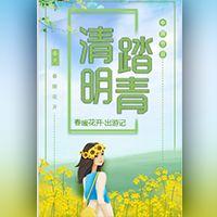 清明踏青郊游旅行社活动邀请函清明小长假