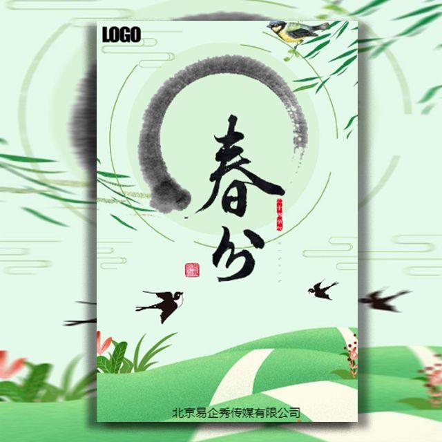 二十四节气春分介绍宣传
