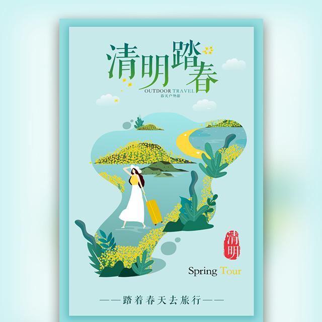 清明节踏春旅游路线宣传旅行社宣传推广