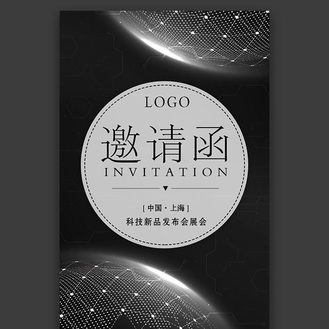 炫酷快闪科技黑展会邀请函会议论坛峰会邀请函