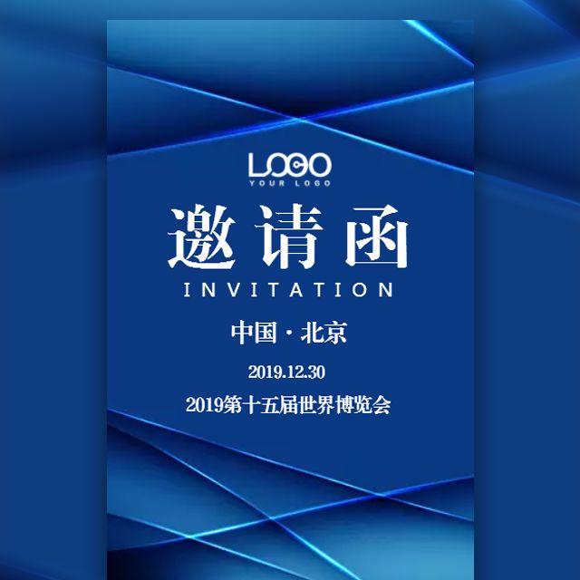 高端大气蓝色商务新品发布会邀请函企业活动会议邀请