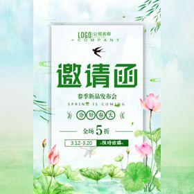 春分邀请函小清新宣传新品发布