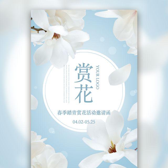 清新唯美花朵春季赏花踏青活动邀请函春游出游旅游