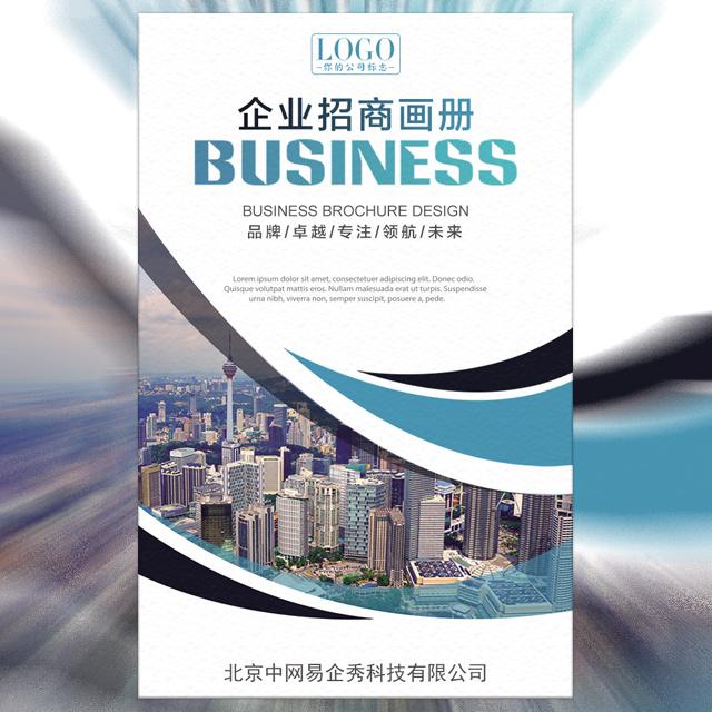 高端商务蓝企业宣传画册公司简介产品展示宣传册通用