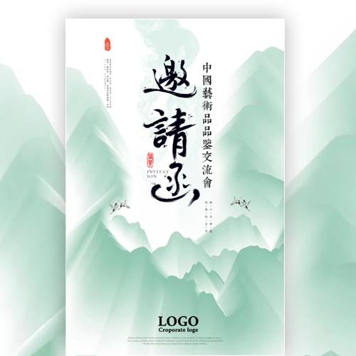 中国风水墨淡雅绿高端会议会展新品发布宣传邀请函