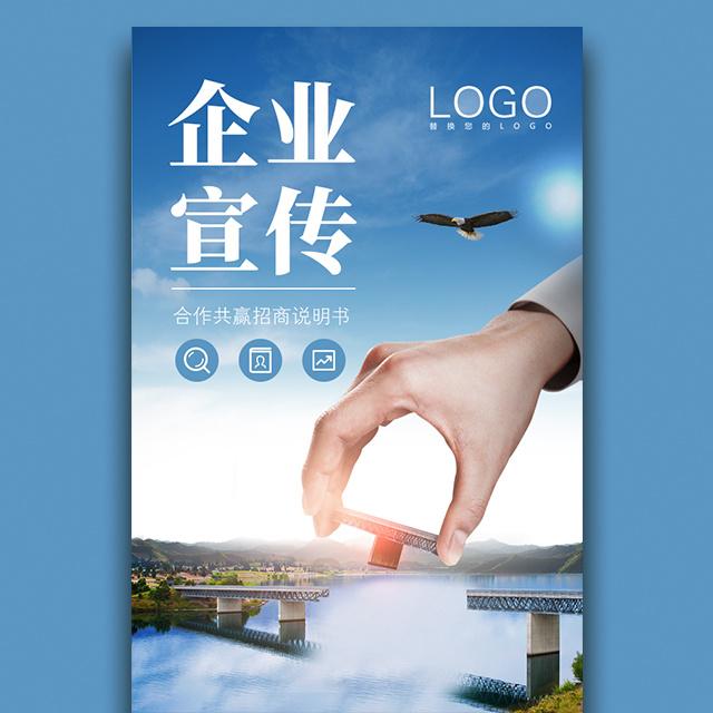 商务企业宣传画册公司简介品牌宣传产品介绍