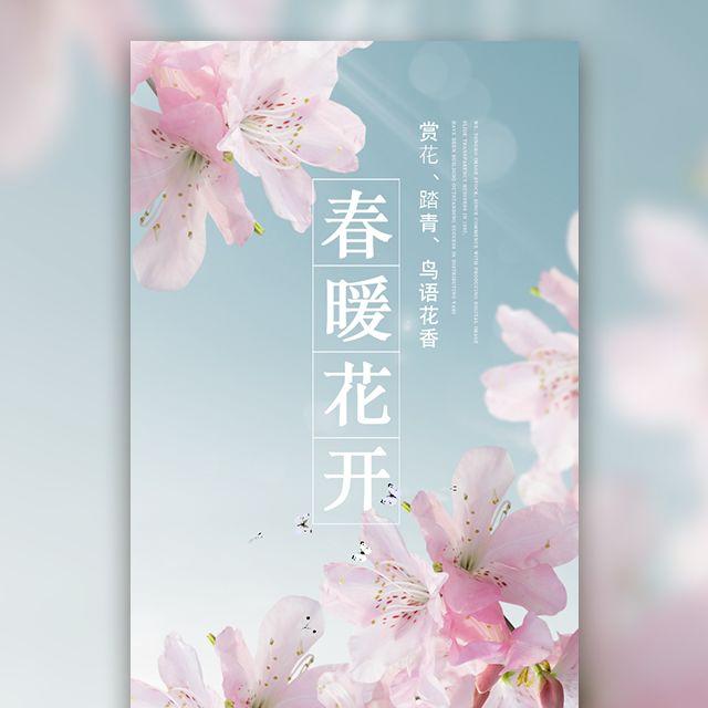 清新唯美春暖花开踏青赏花活动邀请函春游旅游桃花节