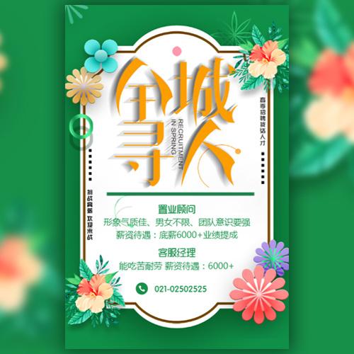 绿色清新商务春季招聘校园招聘社会招聘