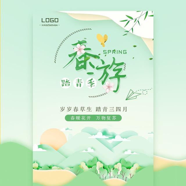 小清新春游团建清明节远足踏青公司旅行社旅游邀请函