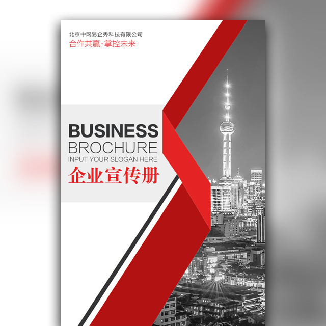 高端红色简约大气企业宣传册家装产品画册公司简介