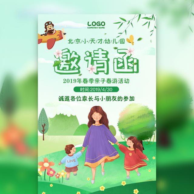 绿色卡通幼儿园春季亲子活动邀请函春游活动邀请函