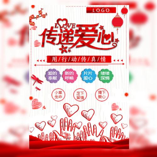 爱心公益献血募捐邀请函传递爱心医院公益活动宣传