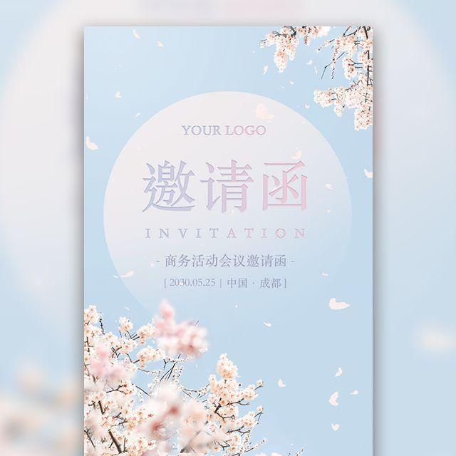 清新唯美春季活动会议邀请函新品发布订货会活动沙龙