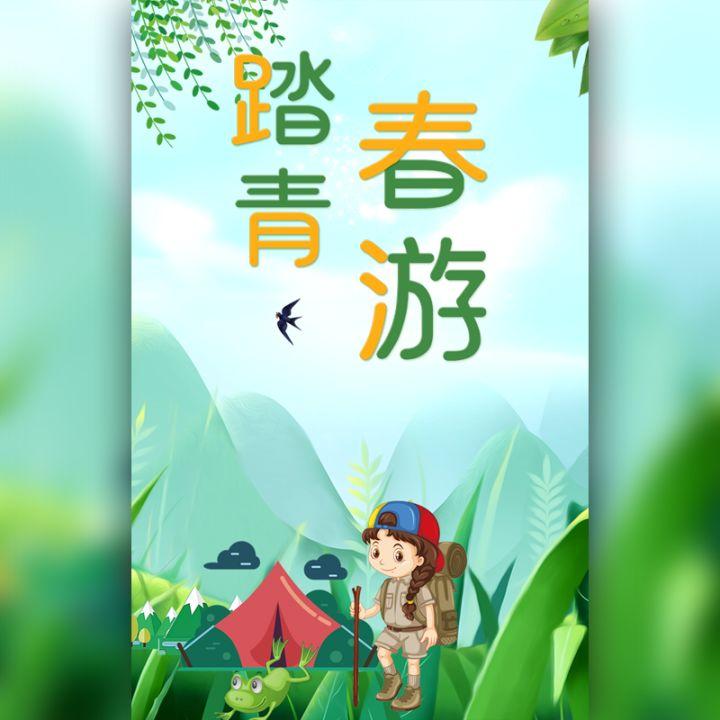 小清新幼儿园春游邀请函