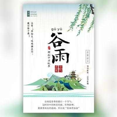 二十四节气谷雨自媒体宣传