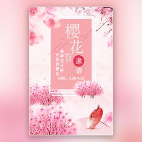 浪漫樱花节活动邀请函赏樱花浪漫小清新活动邀请函