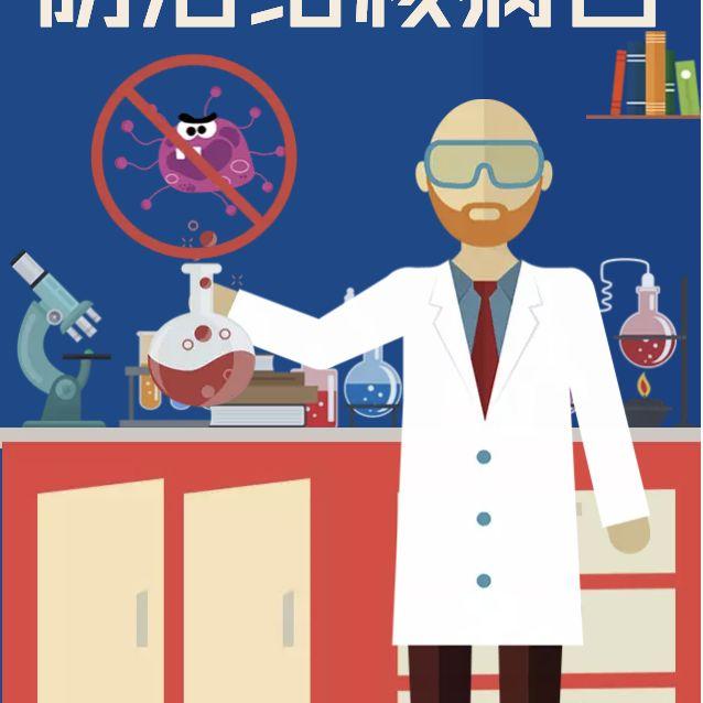 趣味插画风格防治结核病宣传