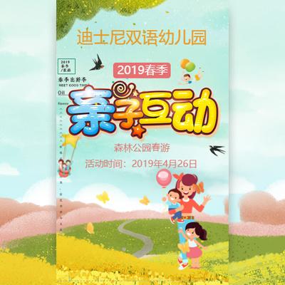 幼儿园亲子互动活动清新春游邀请函