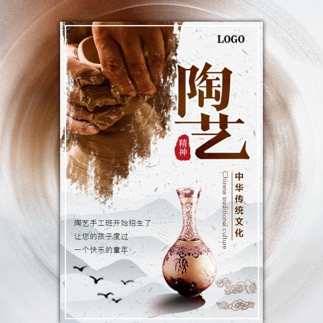 陶艺手工培训班招生宣传简约风格