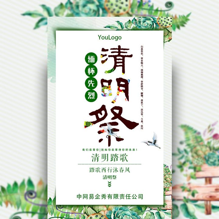 清明节扫墓祭祖祭奠烈士文化宣传活动邀请函