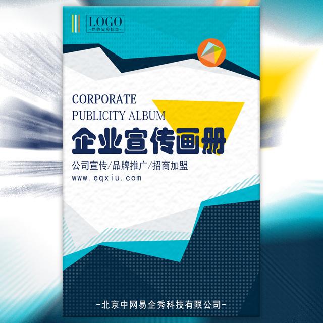 高端商务深蓝企业宣传画册公司简介产品展示宣传册