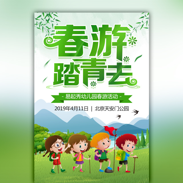 创意快闪幼儿园小学春游活动邀请清明节春游活动邀请